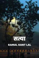 सत्या - 1 बुक KAMAL KANT LAL द्वारा प्रकाशित हिंदी में