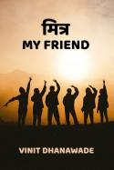 मित्र my friend - भाग १ मराठीत Vinit Rajaram Dhanawade