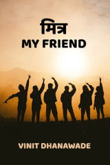 मित्र  my friend  by vinit Dhanawade in Marathi