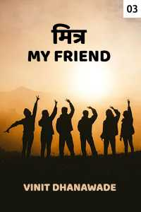Mitra my friend  - 3