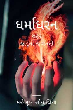 Dharmadharan - 1 by Author Mahebub Sonaliya in Gujarati