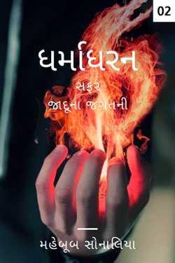 Dharmadharan - 2 by Author Mahebub Sonaliya in Gujarati
