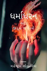 ધર્માધરન  દ્વારા Author Mahebub Sonaliya in Gujarati