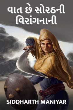 વાત છે સોરઠની વિરાગનાની by Siddharth Maniyar in :language