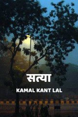 सत्या  by KAMAL KANT LAL in Hindi