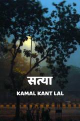 सत्या  द्वारा  KAMAL KANT LAL in Hindi
