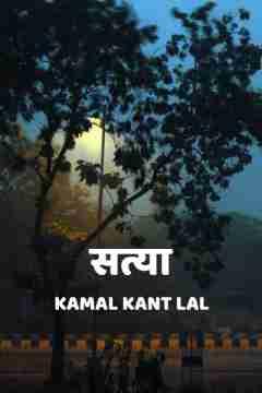 सत्या by KAMAL KANT LAL in Hindi