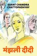 मंझली दीदी बुक Sarat Chandra Chattopadhyay द्वारा प्रकाशित हिंदी में