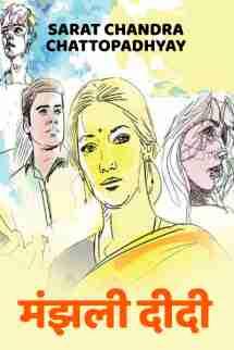 Manjali Didi बुक Sarat Chandra Chattopadhyay द्वारा प्रकाशित हिंदी में