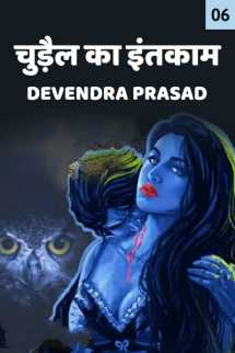 चुड़ैल का इंतकाम - भाग - 6 बुक Devendra Prasad द्वारा प्रकाशित हिंदी में
