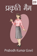 प्रकृति मैम- उगा नहीं चंद्रमा बुक Prabodh Kumar Govil द्वारा प्रकाशित हिंदी में