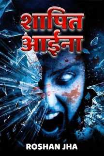 शापित आईना बुक Roshan Jha द्वारा प्रकाशित हिंदी में