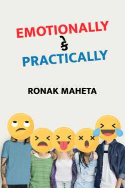 EMOTIONALLY KE PRACTICALLY by ronak maheta in Gujarati