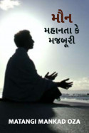 Matangi Mankad Oza દ્વારા મૌન - મહાનતા કે મજબૂરી ગુજરાતીમાં