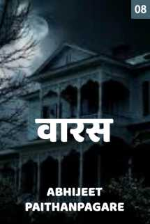 वारस - भाग 8 मराठीत Abhijeet Paithanpagare