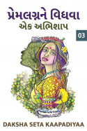 વંદે માતરમ્ દ્વારા પ્રેમલગ્નને વિધવા : એક અભિશાપ : 3 - છેલ્લો ભાગ ગુજરાતીમાં