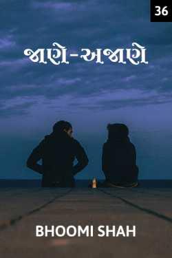 Jaane-Ajaane  - 36 by Bhoomi Shah in Gujarati