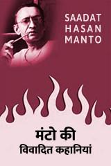 मंटो की  विवादित कहानियां  द्वारा  Saadat Hasan Manto in Hindi