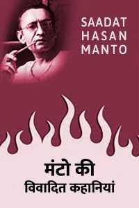 मंटो की  विवादित कहानियां