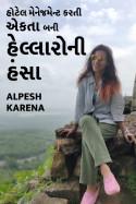 Alpesh Karena દ્વારા હોટેલ મેનેજમેન્ટ કરતી એકતા બની હેલ્લારોની હંસા ગુજરાતીમાં