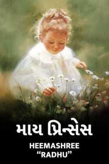"My princess by HeemaShree ""Radhu"" in Gujarati"