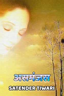 Asmanjas by Satender_tiwari_brokenwords in Hindi