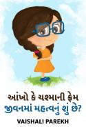 Vaishali Parekh દ્વારા આંખો કે ચશ્માની ફ્રેમ : જીવનમાં મહત્વનું શું છે? ગુજરાતીમાં