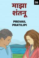 माझा शंतनु भाग ६ - Last Part मराठीत Prevail Pratilipi
