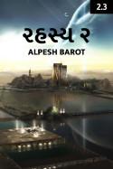 Alpesh Barot દ્વારા રહસ્ય - ૨.૩ ગુજરાતીમાં