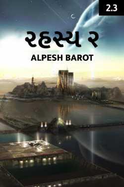 Rahasya - 2.3 by Alpesh Barot in Gujarati