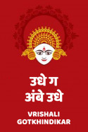 Udhe ga Ambe udhe by Vrishali Gotkhindikar in Marathi