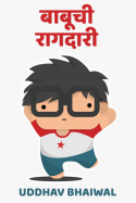बाबूची रागदारी मराठीत Uddhav Bhaiwal