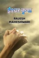 ईश्वर कृपा बुक Rajesh Maheshwari द्वारा प्रकाशित हिंदी में