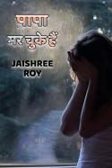 पापा मर चुके हैं बुक Jaishree Roy द्वारा प्रकाशित हिंदी में