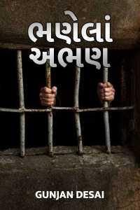 Bhanela abhan
