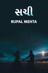 સચી  by Rupal Mehta in Gujarati