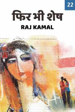 Phir bhi Shesh - 22 by Raj Kamal in Hindi