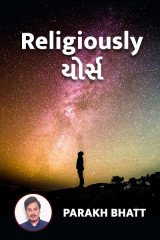 Religiously યોર્સ  by Parakh Bhatt in Gujarati