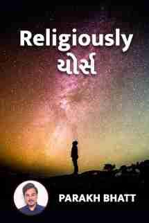Parakh Bhatt દ્વારા Religiously yours ગુજરાતીમાં