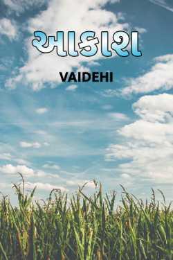 Aakash by Vaidehi in Gujarati