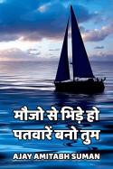 मौजो से भिड़े हो पतवारें बनो तुम बुक Ajay Amitabh Suman द्वारा प्रकाशित हिंदी में