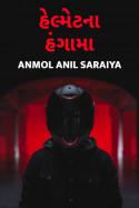 Anmol Anil Saraiya દ્વારા હેલ્મેટના હંગામા ગુજરાતીમાં