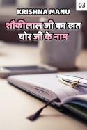शौकीलाल जी का खत चोर जी के नाम - 3 बुक Krishna manu द्वारा प्रकाशित हिंदी में