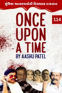 Aashu Patel દ્વારા વન્સ અપોન અ ટાઈમ - 114 ગુજરાતીમાં