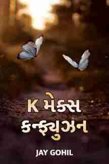 Jay Gohil દ્વારા K Makes Confusion - Kavy thi Kavya sudhi ni safar - 1 ગુજરાતીમાં