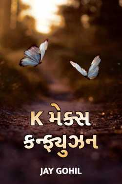 K Makes Confusion - Kavy thi Kavya sudhi ni safar - 1 By Jay Gohil in Gujarati