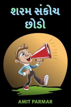 Sharam sankoch chhodo by Amit R Parmar in Gujarati