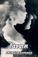 विश्वास मराठीत Arun V Deshpande