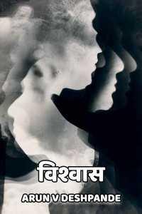 Vishwaas