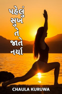 Chaula Kuruwa દ્વારા પહેલું સુખ તે જાતે નર્યા..... ગુજરાતીમાં